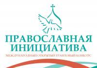 """""""Православная Инициатива"""
