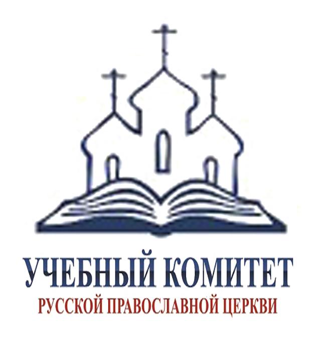 """Учебный Комитет РПЦ"