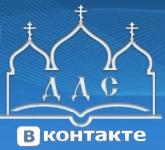 Официальная страничка ДДС ВКонтакте