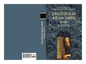 Вышел в свет сборник «Библейская философия права и власти»