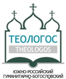 Южно-Российский научный электронный гуманитарно-богословский центр «Теологос»