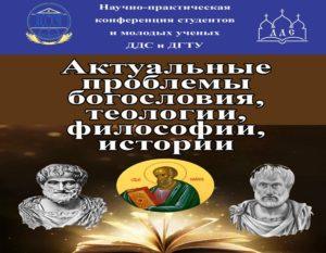 В Донской духовной семинарии прошла совместная научно-практическая конференция студентов и молодых ученых двух учебных заведений